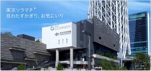 Tokyo_sky_tree_soramachi