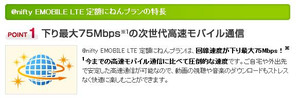 Nifty_emobile_lte