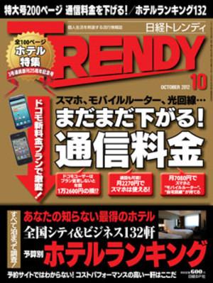 Nikkei_trendy_oct12