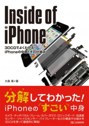 Inside_of_iphone