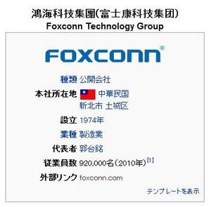 Wiki_foxconn