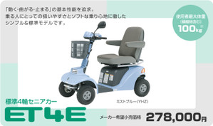 Senior_car