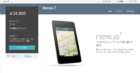Nexus7_32gb_3