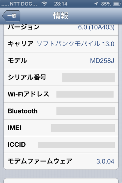 Iphone4s_menu_2