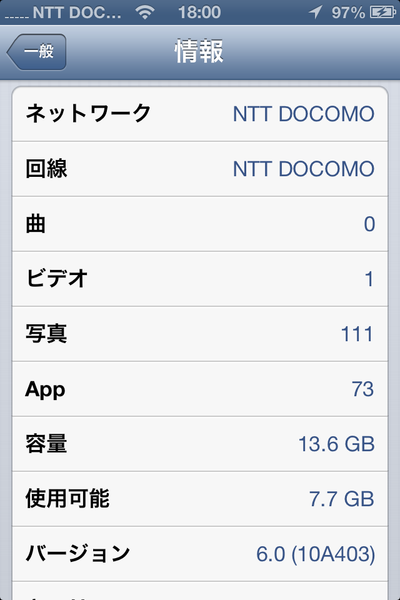 Iphone4s_menu_1