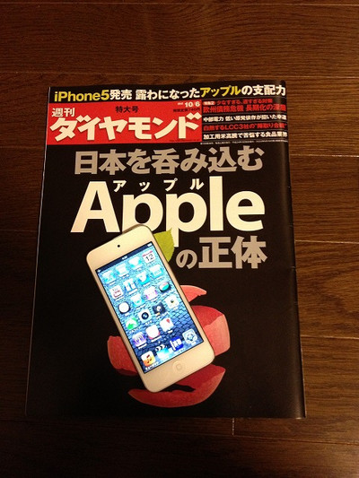 Ipod_touch_with_a_magazine