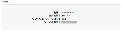Ipad_mini_64gb