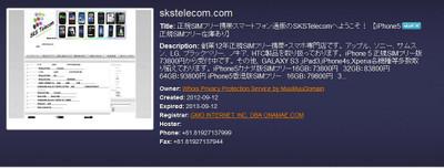 Skstelecom_headwhois_dot_com