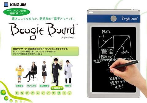 Boogie_board