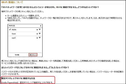 Wifi_setting_help_page