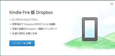 Dropbox_for_kindle_fire