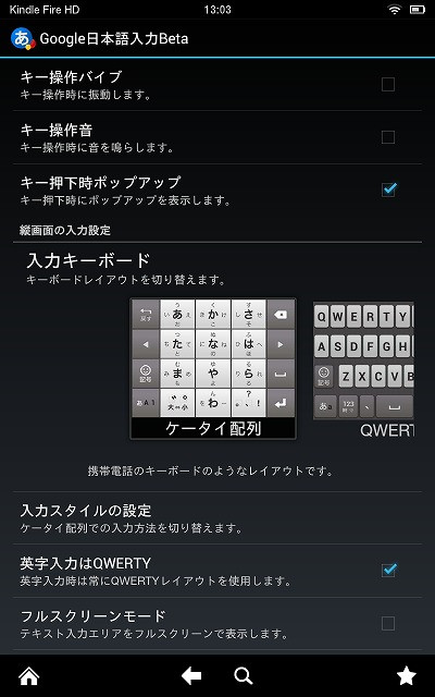 Keyboard_setting_detail