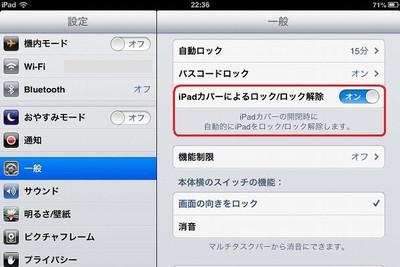 Ipad_setting_2