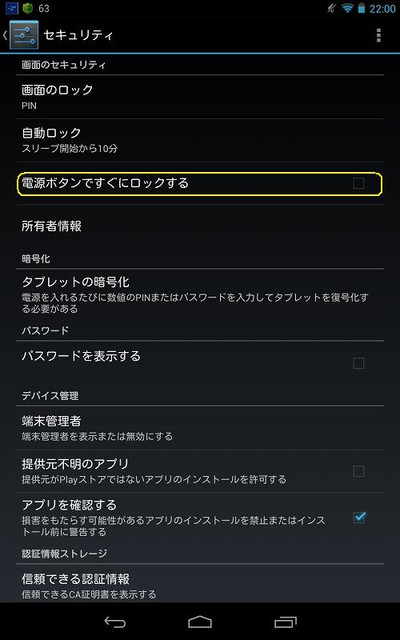 Security_setting
