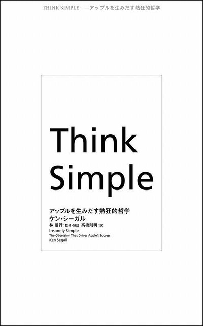 Amazon_think_simple_cover