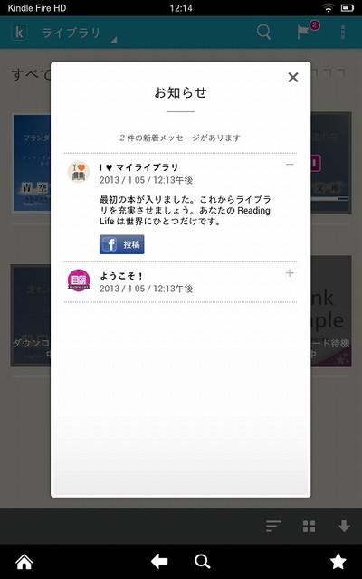 Kobo_message