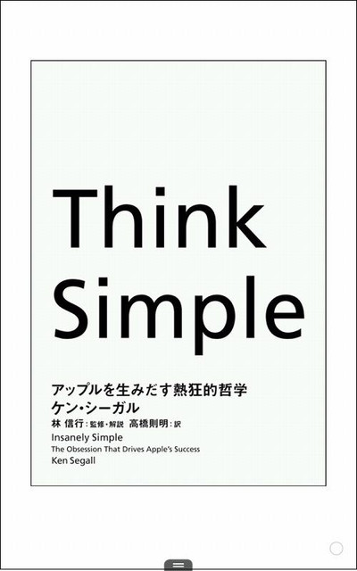 Think_simple_cover_page_2