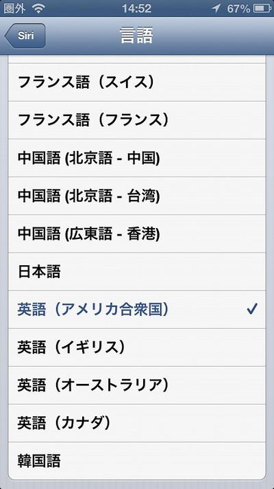 Siri_language_setting
