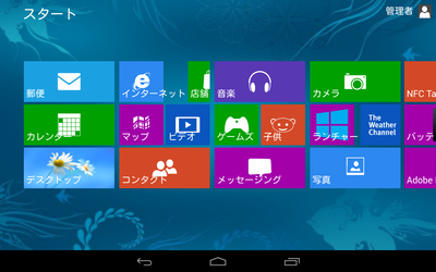 Screen_shot_of_windows_8