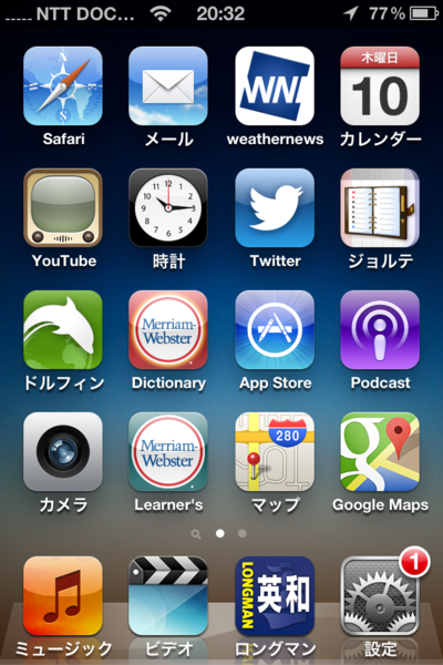 Ios5_iphone_screen_capture