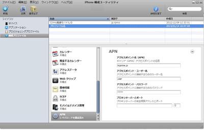 Iphone_config_setting_utility