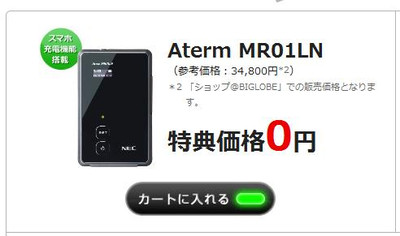 Aterm_mr01ln