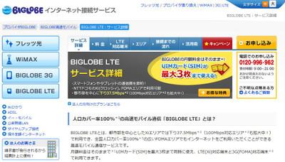 Biglobe_hp