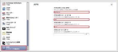 Apn_setting