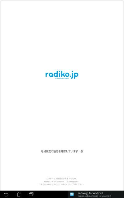 Radiko_default_3