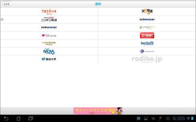 Radiko_station_select_landscape_m_2