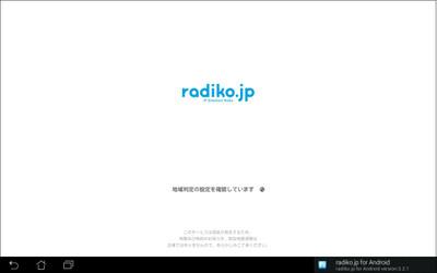 Radiko_top_landscape_mode_2