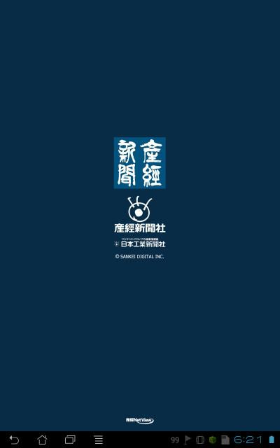 Sankei_shinbun_default_2