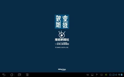 Sankei_shinbun_top_landscape_mode_2