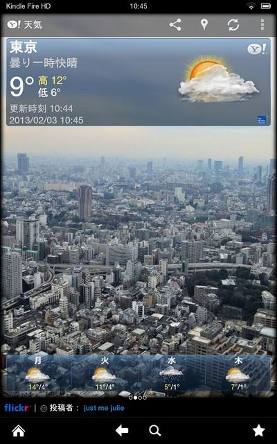 Yahoo_tenki_1