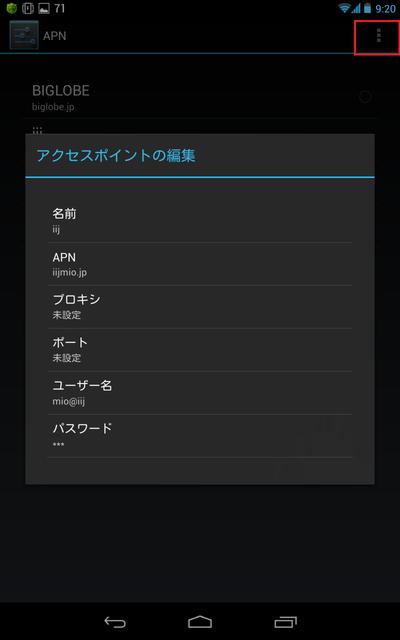 Apn_edit_menu