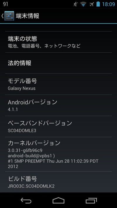 Galaxy_nexus_info