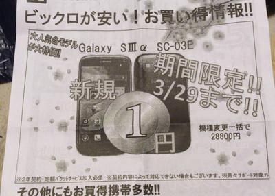 Galaxy_s2_alpha
