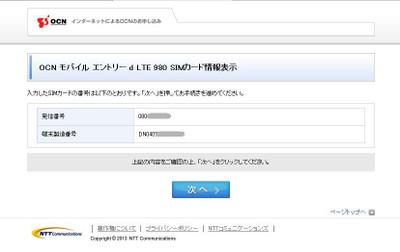 Sim_card_info