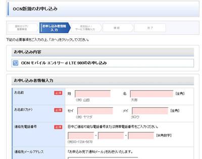 User_info_input_menu_1