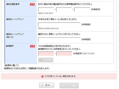User_info_input_menu_2