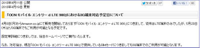 News_20130419