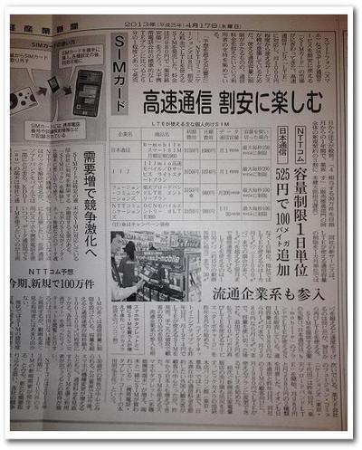 Nikkei_sangyo_shimbun_20130417