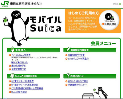 Mobile_suica_menu
