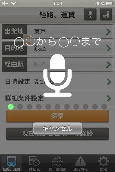 Voice_search