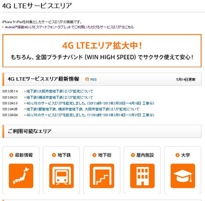 Au_iphone5_4g_lte_area
