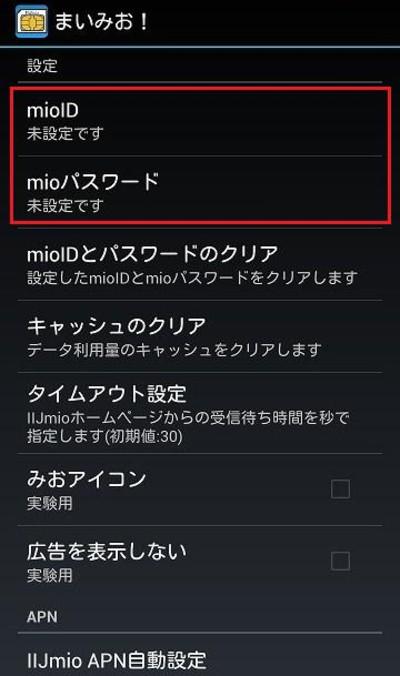 Mymio_setting_menu_3
