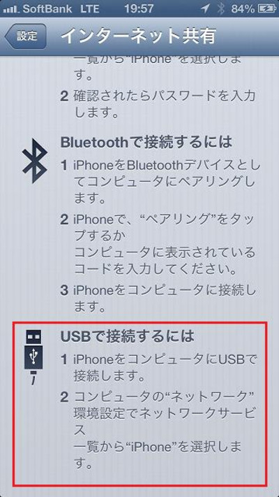 Iphone5_tethering