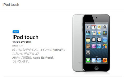 Ipod_touch_16gb_j