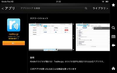 Radiko_app