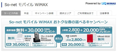Sonet_mobile_wimax